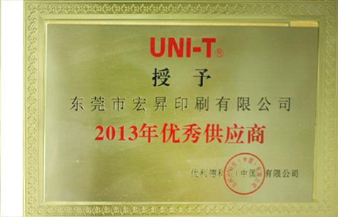 宏昇—奖证