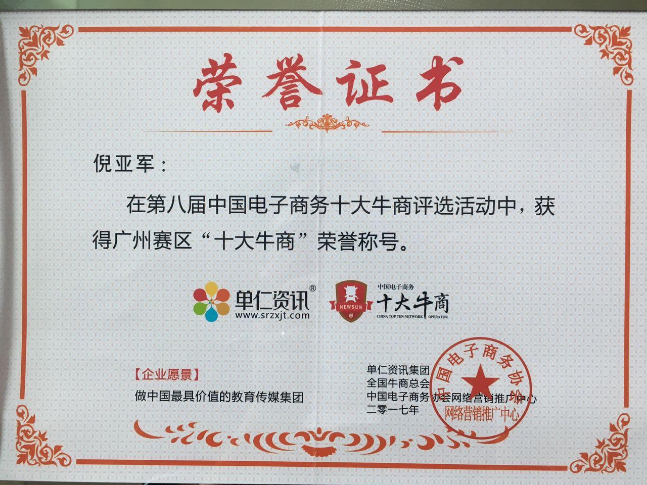 广州赛区十强牛商证书