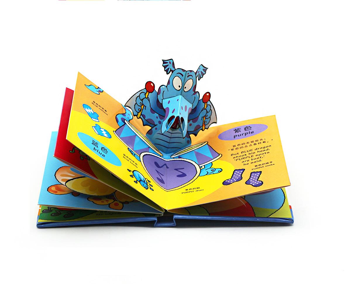 各种儿童3D书本定制
